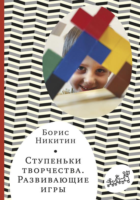 Борис Никитин. Ступеньки творчества. Развивающие игры