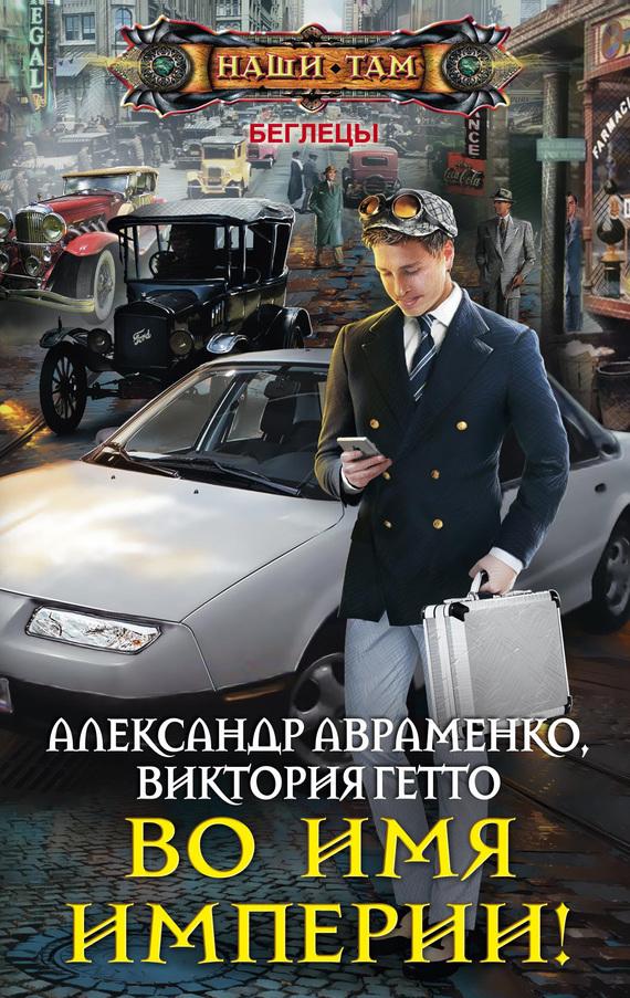 Александр Авраменко, Виктория Гетто - Во имя Империи!