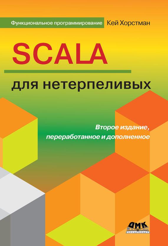 Кей Хорстманн Scala для нетерпеливых кей с хорстманн гари корнелл java библиотека профессионала том 2 расширенные средства программирования