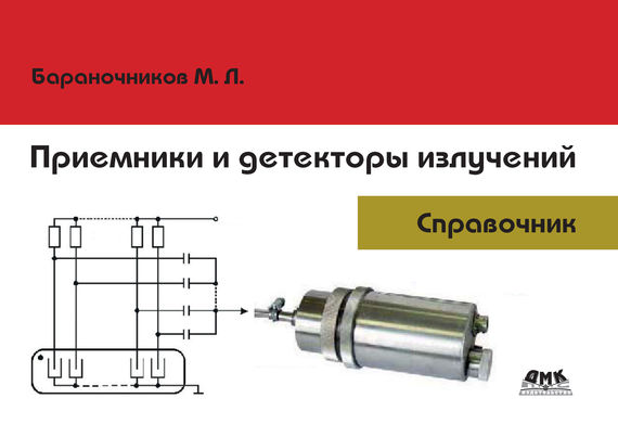 М. Л. Бараночников Приемники и детекторы излучений. Справочник