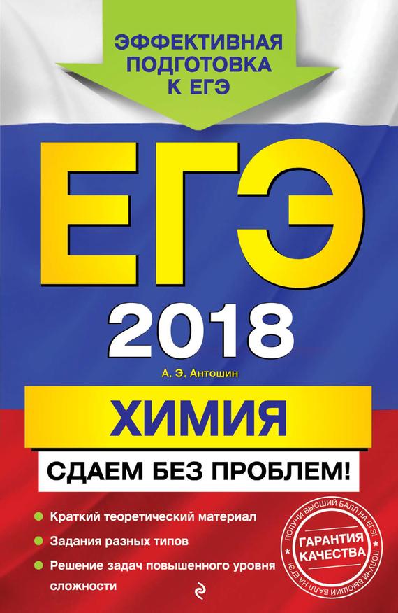 А. Э. Антошин бесплатно
