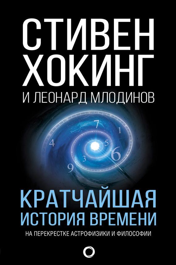 Леонард Млодинов, Стивен Хокинг - Кратчайшая история времени