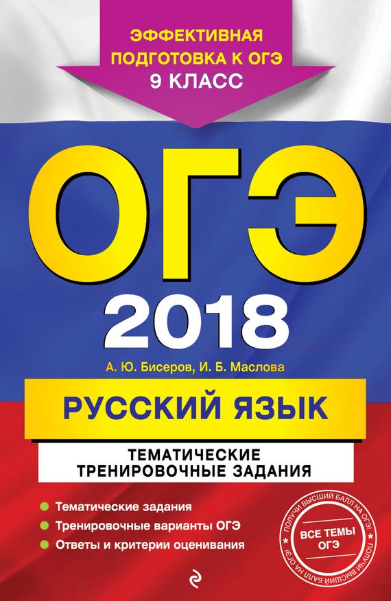 Гдз 2018 русский