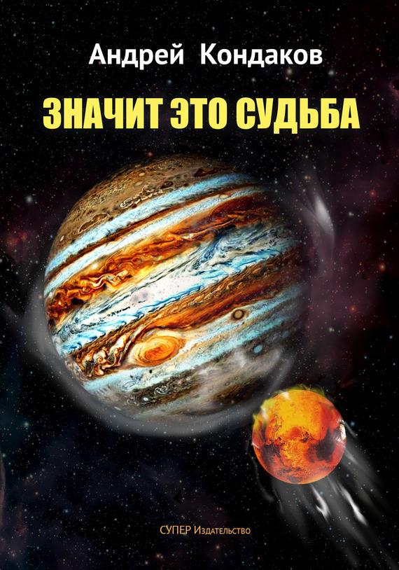 Андрей Кондаков Значит это Судьба андрей костылев выхода нет