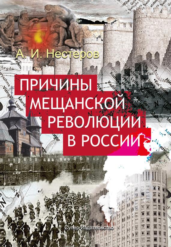 Андрей Нестеров - Причины мещанской революции в России