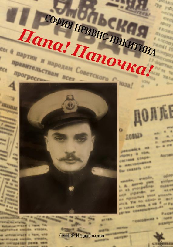 София Привис-Никитина бесплатно