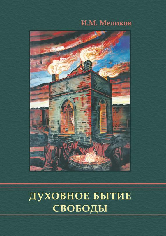 Ибрагим Меликов Духовное бытие свободы наука и религия историческая перспектива