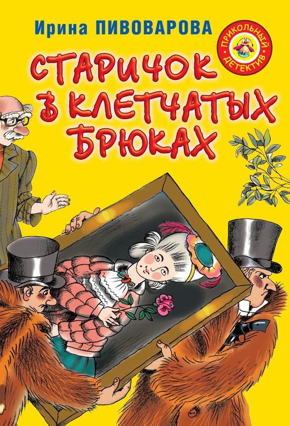 Ирина Пивоварова - Старичок в клетчатых брюках