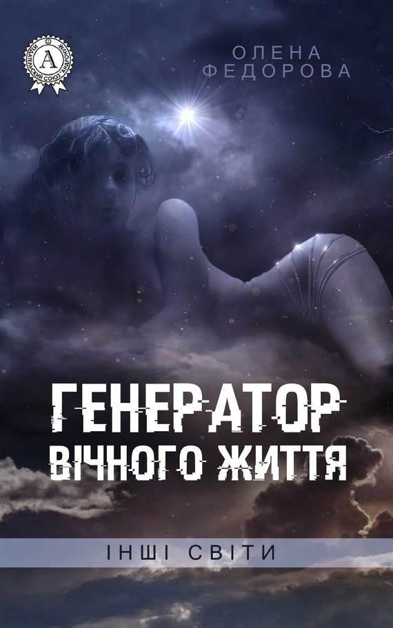 Олена Федорова бесплатно