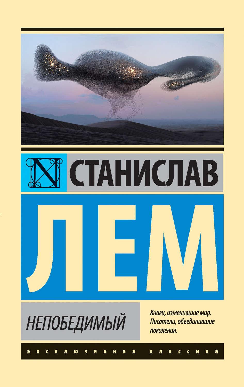 Станислав лем скачать его книги