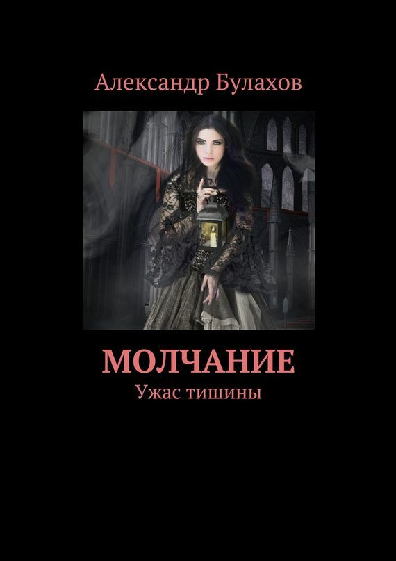 Александр Булахов Молчание. Ужас тишины история и фантастика