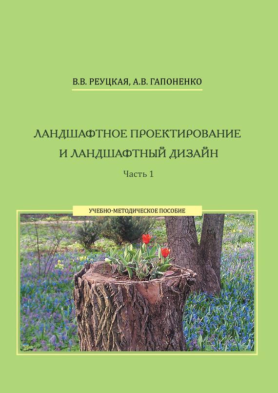 Альбина Гапоненко Ландшафтное проектирование и ландшафтный дизайн. Часть 1
