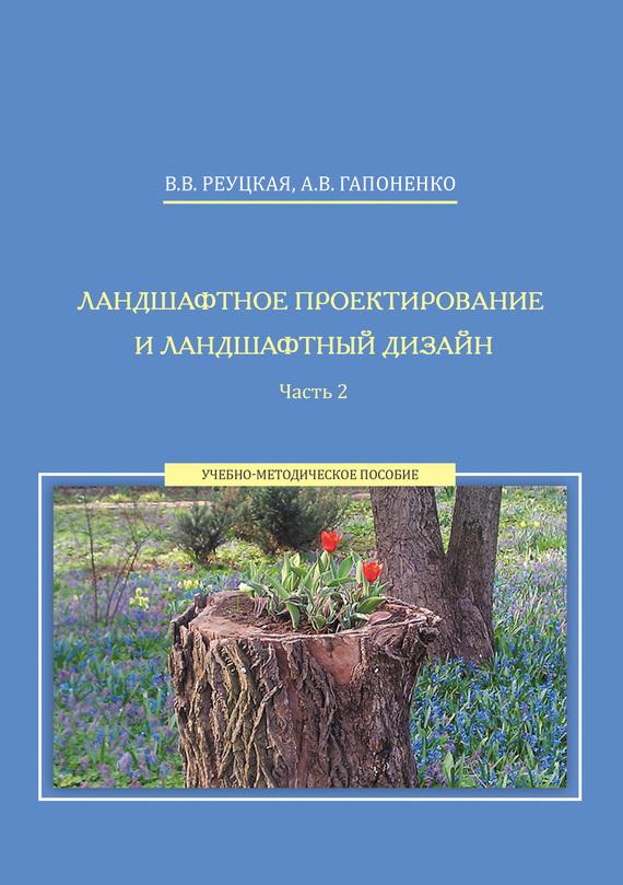 Альбина Гапоненко Ландшафтное проектирование и ландшафтный дизайн. Часть 2