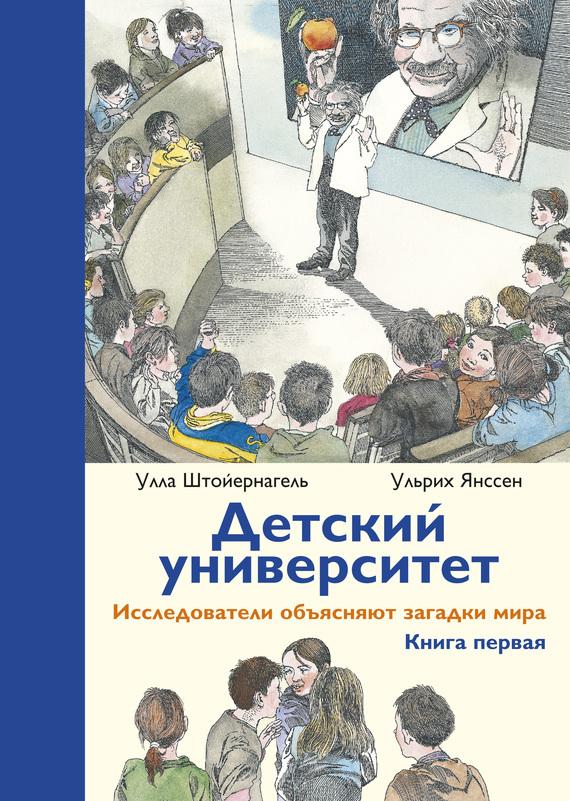 Улла Штойернагель, Ульрих Янссен - Детский университет. Исследователи объясняют загадки мира. Книга первая
