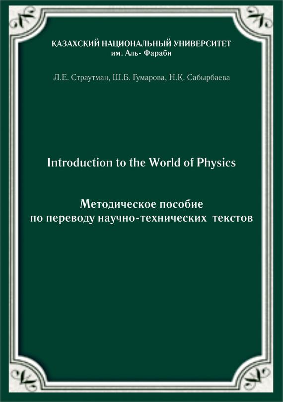 Лидия Страутман Introduction to the World of Physics. Методическое пособие по переводу научно-технических текстов anita kanwar text book of plasma physics