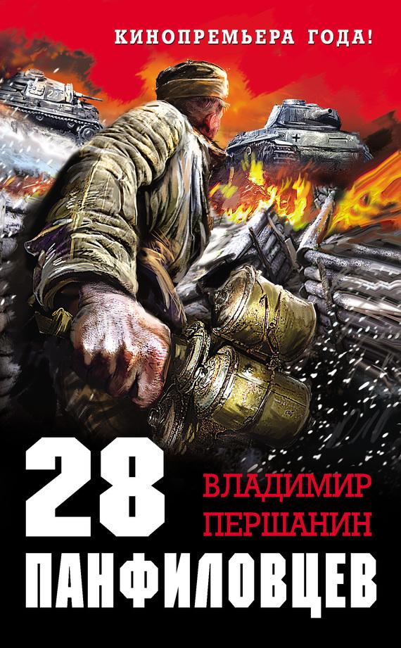 28 панфиловцев. «Велика Россия, а отступать некуда – позади Москва!»