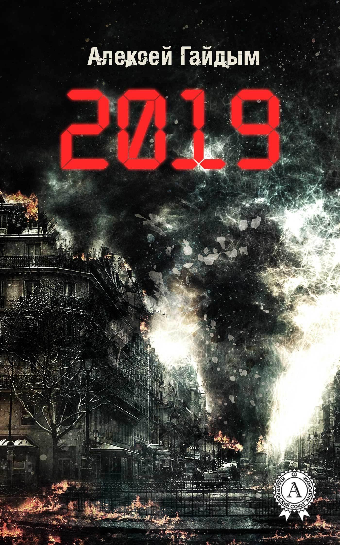 Алексей Гайдым 2019 без паузы жизнь войной опаленных поэма