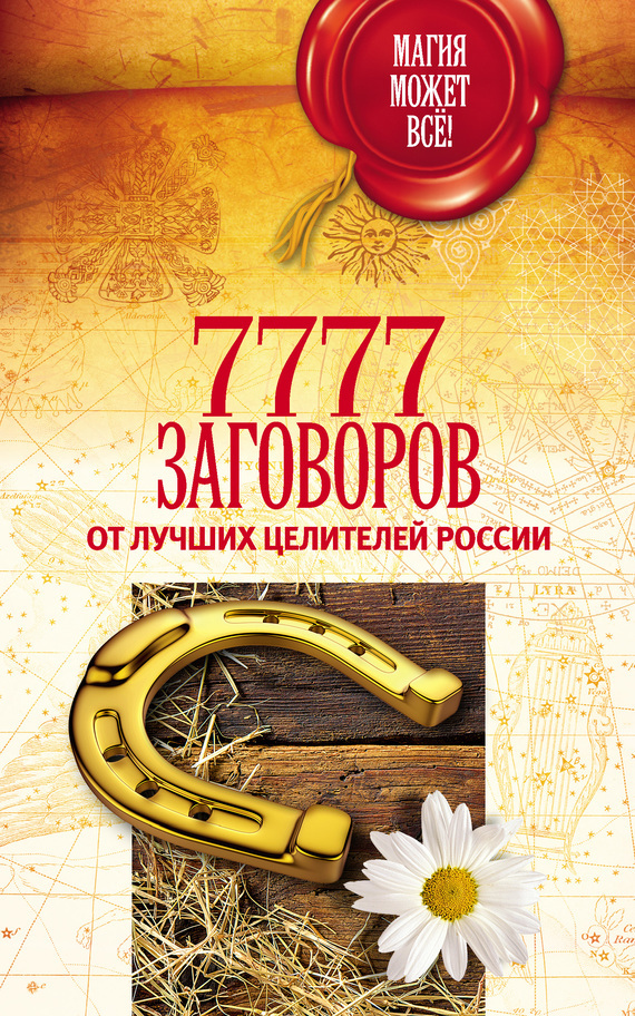 Отсутствует 7777 заговоров от лучших целителей России тасбулатова д у кого в россии больше