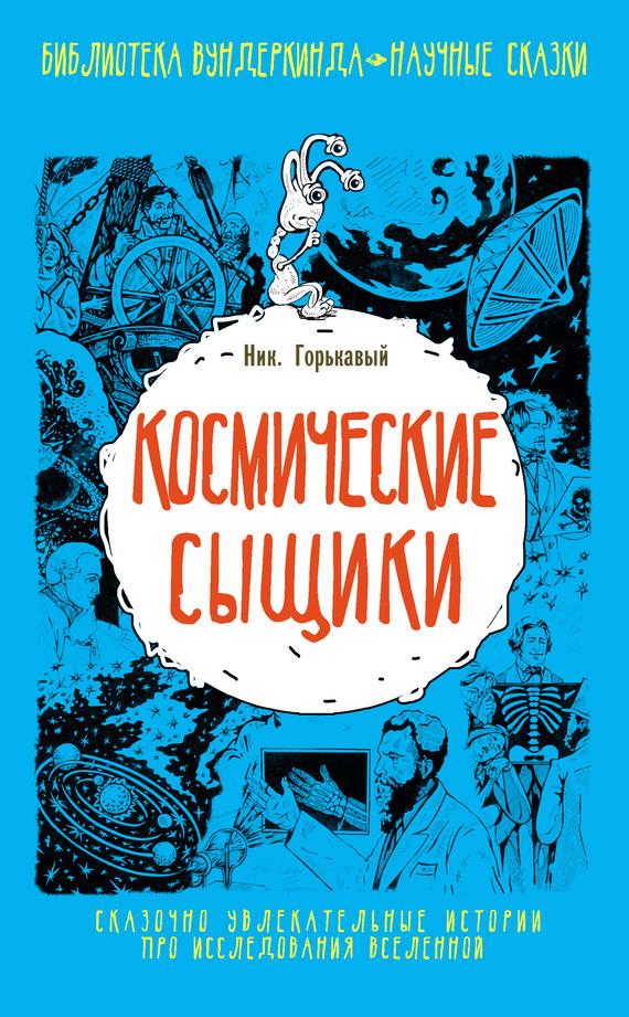 Николай Горькавый Космические сыщики