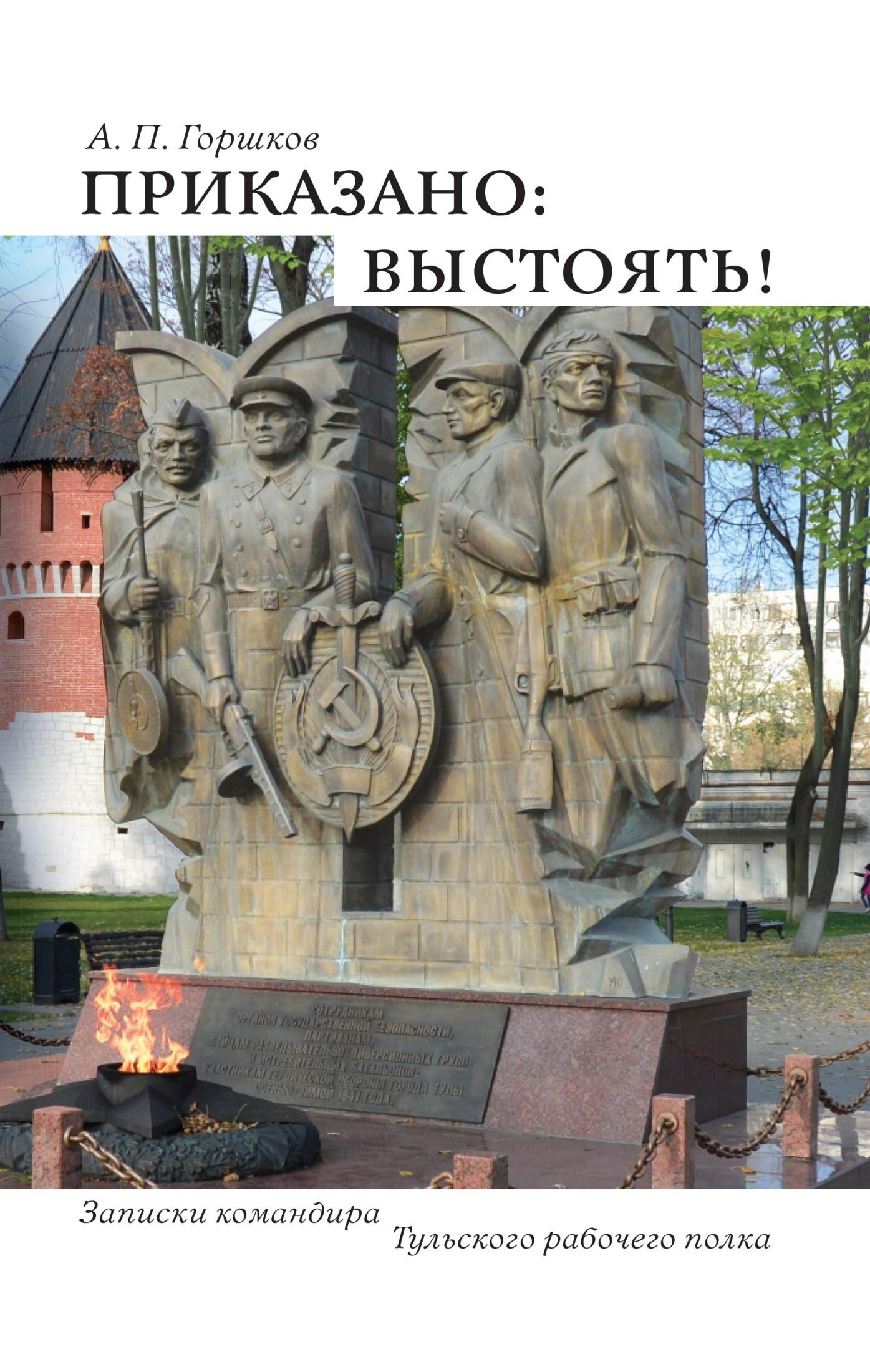 Анатолий Горшков - Приказано: выстоять!