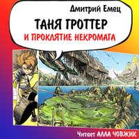 Дмитрий Емец - Таня Гроттер и проклятие некромага