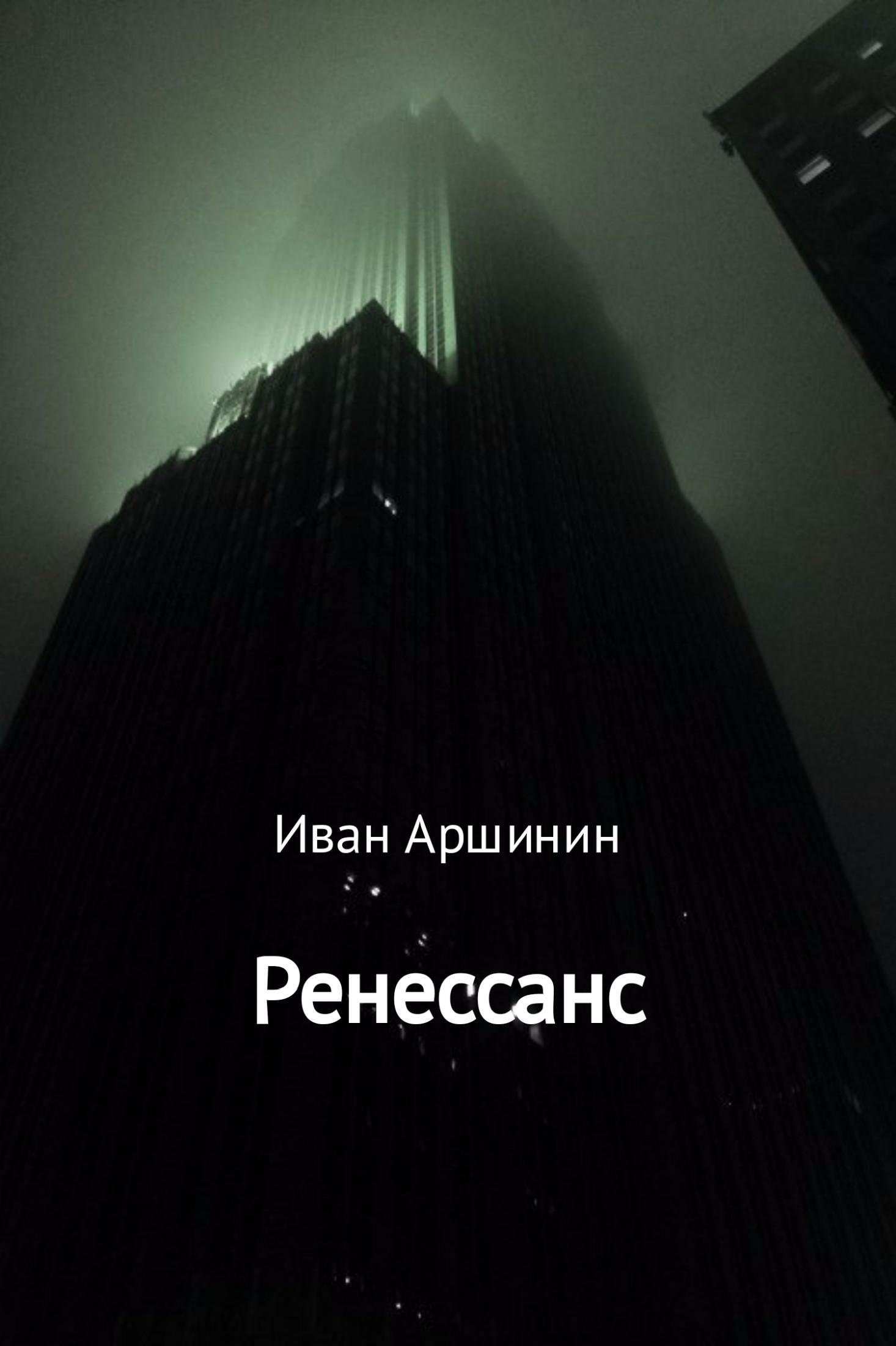 Иван Аршинин Ренессанс иван бунин жизнь арсеньева