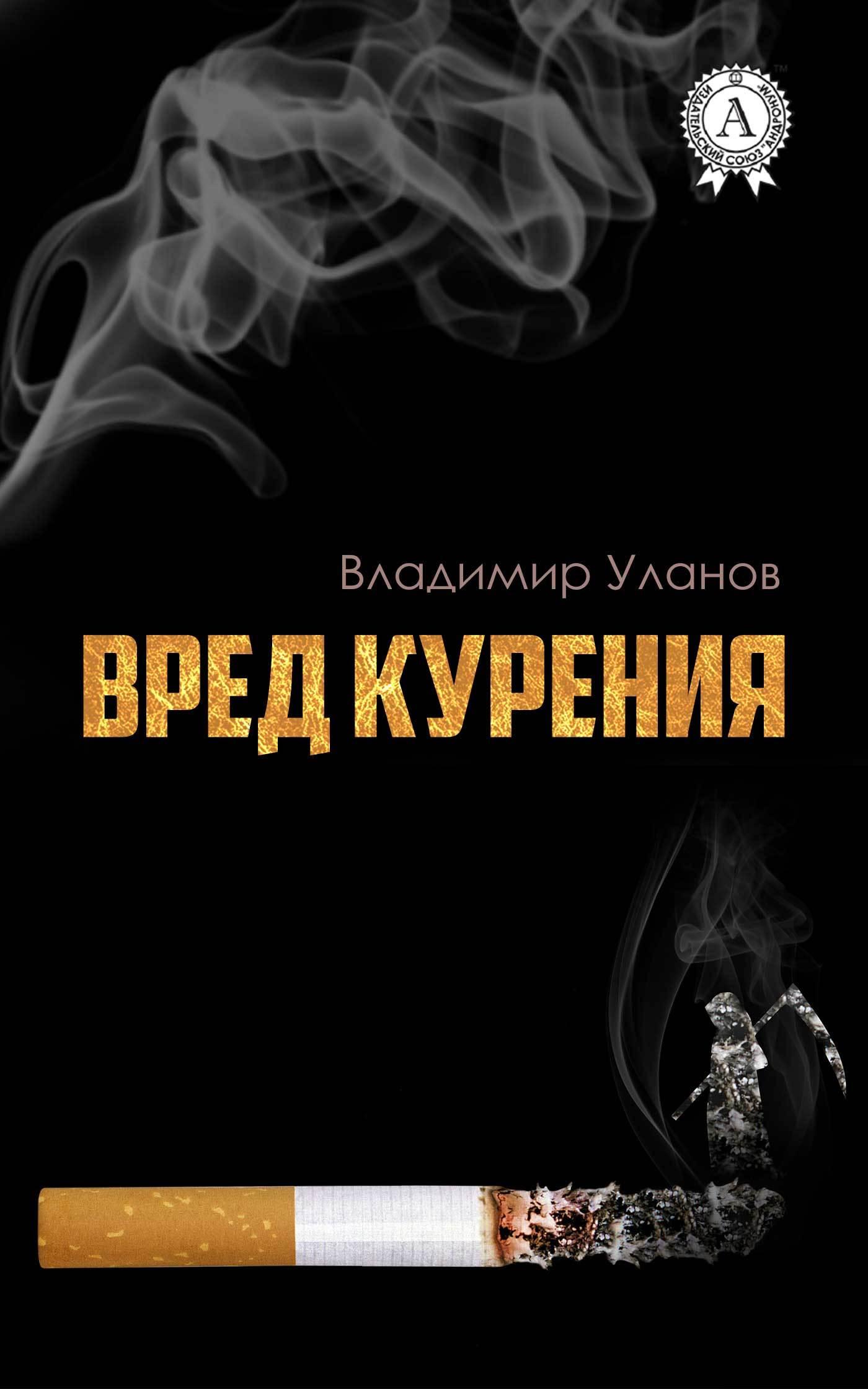 Владимир Уланов Вред курения ISBN: 978-1-387-73811-3 владимир уланов тайна сириуса