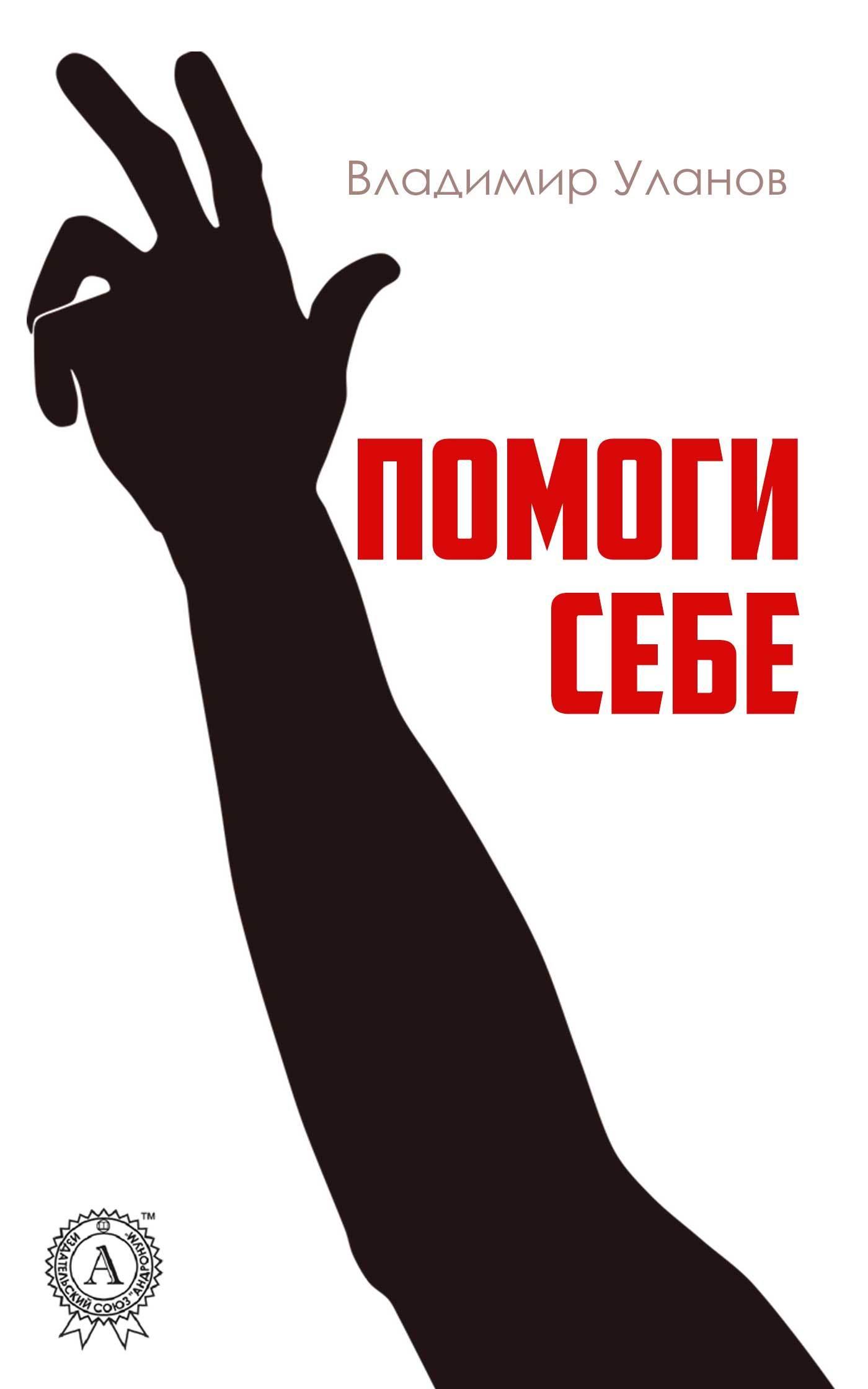 Владимир Уланов Помоги себе владимир уланов тайна сириуса