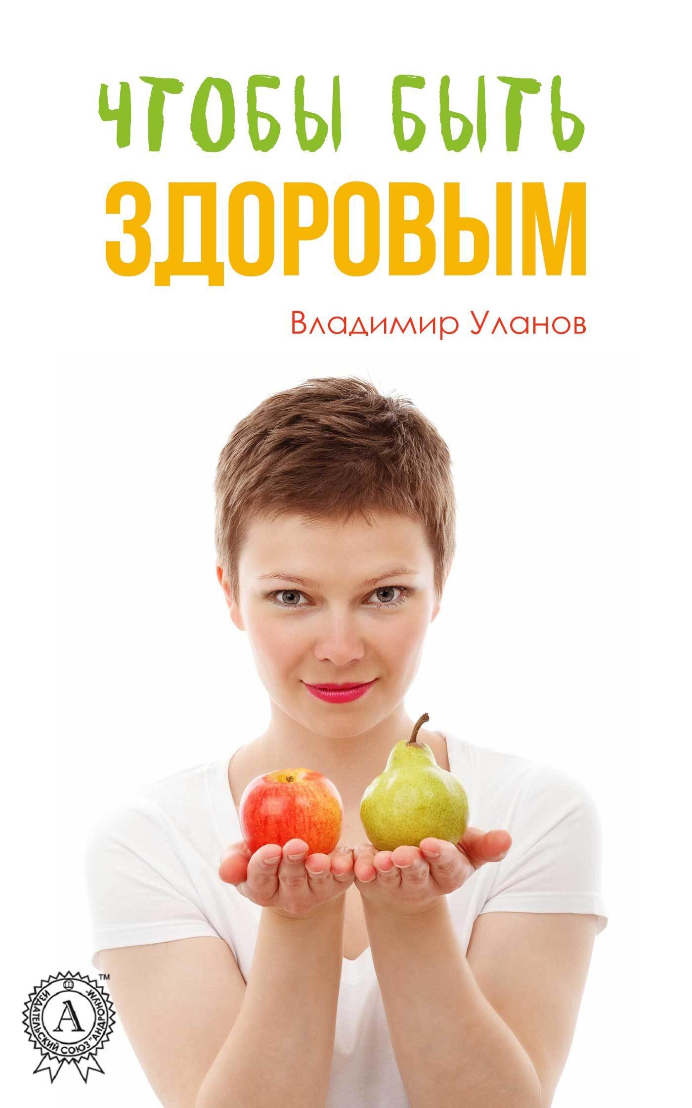 Владимир Уланов бесплатно