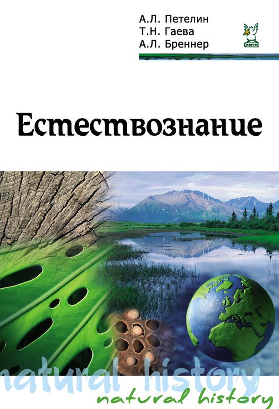Александр Петелин, Татьяна Гаева - Естествознание