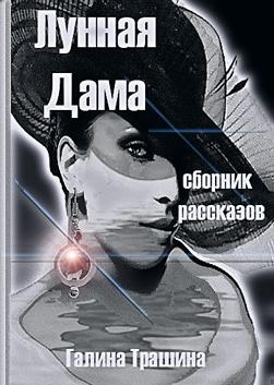 Галина Трашина Лунная Дама