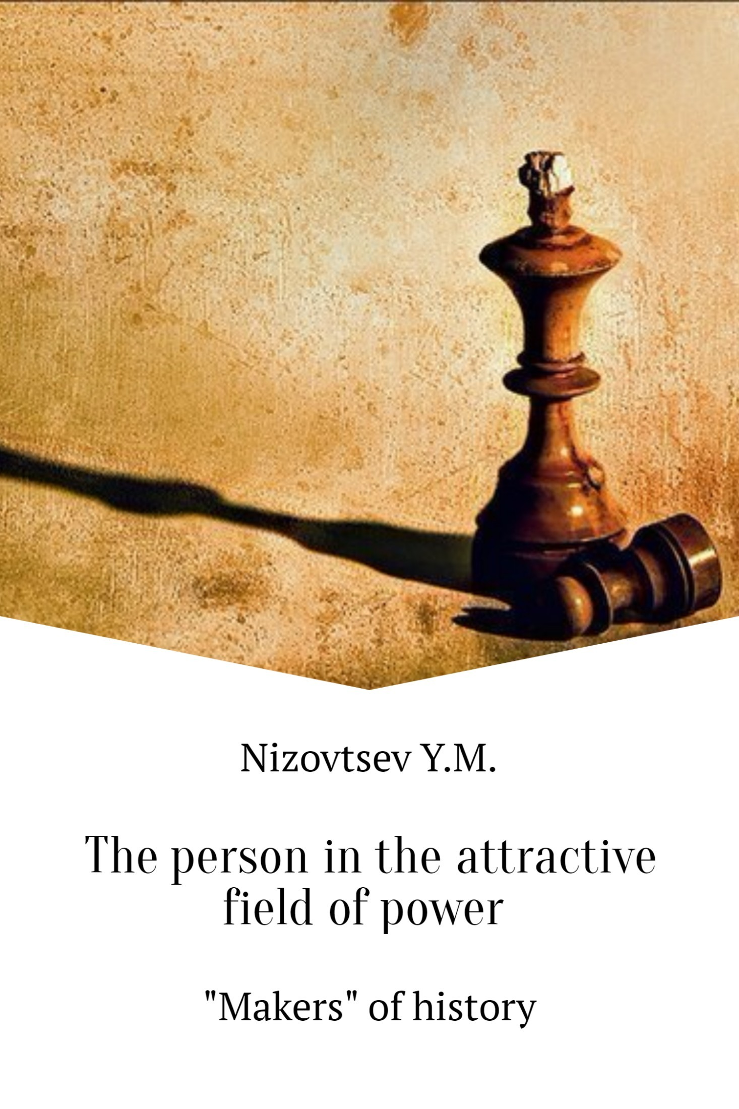 Юрий Низовцев - The person in the attractive field of power