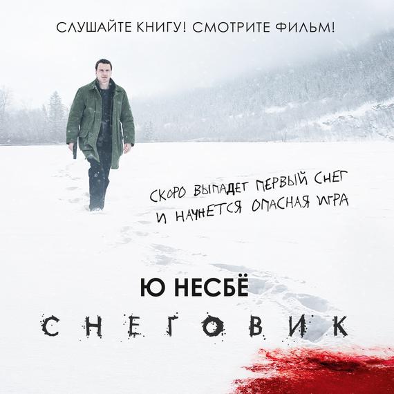 Обложка книги Снеговик, автор Ю Несбё
