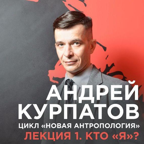 Андрей Курпатов Лекция №1 «Кто я?» idvd доктор андрей курпатов все решим проблемы из детства