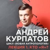 Андрей Курпатов - Лекция №1 «Кто