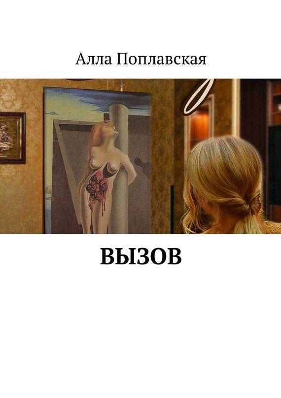Анна Леон - Вызов