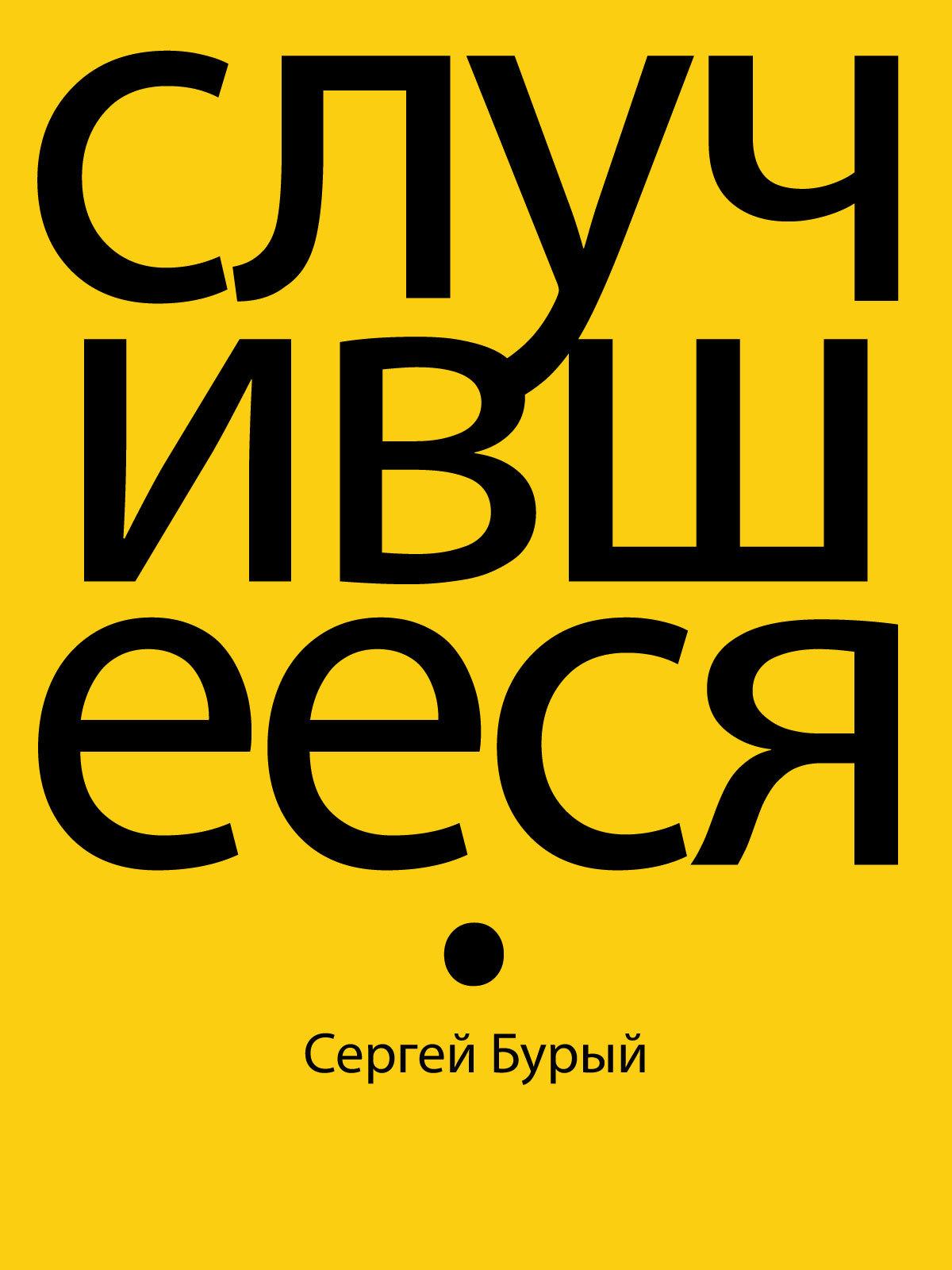 Сергей Бурый бесплатно