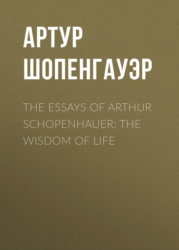 Артур Шопенгауэр The Essays of Arthur Schopenhauer: the Wisdom of Life patrick p the curious charms of arthur pepper