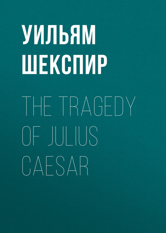 Уильям Шекспир The Tragedy of Julius Caesar уильям шекспир the shakespeare story book