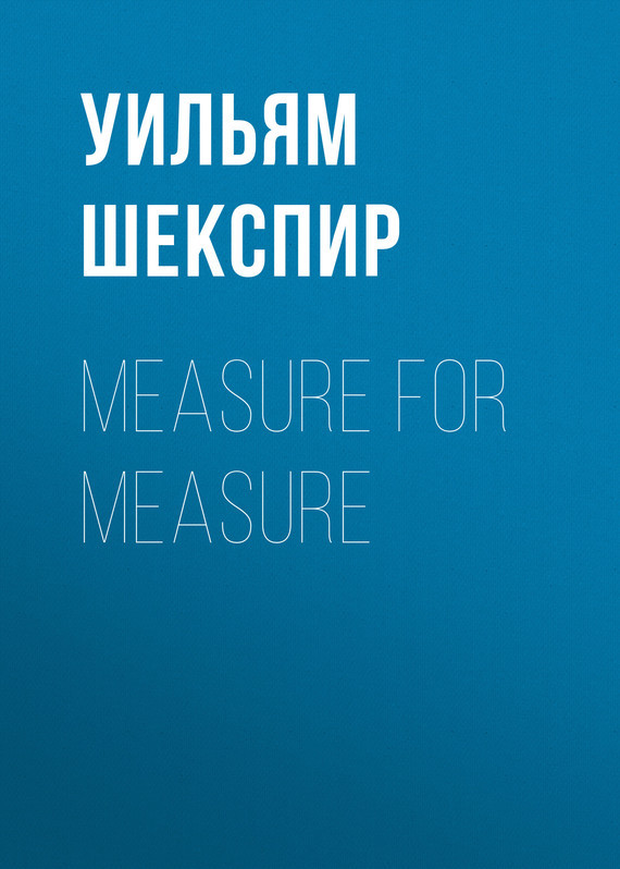 Уильям Шекспир Measure for Measure уильям шекспир the shakespeare story book