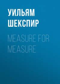 Уильям Шекспир - Measure for Measure