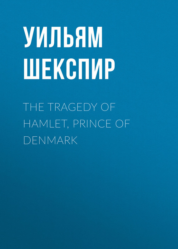 Уильям Шекспир The Tragedy of Hamlet, Prince of Denmark hamlet ned r