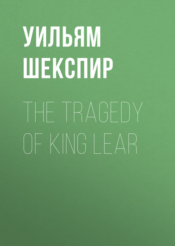 Уильям Шекспир The Tragedy of King Lear уильям шекспир the shakespeare story book