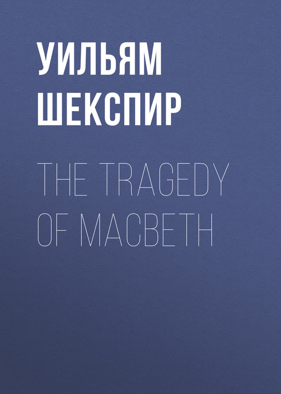 Уильям Шекспир The Tragedy of Macbeth уильям шекспир the passionate pilgrim