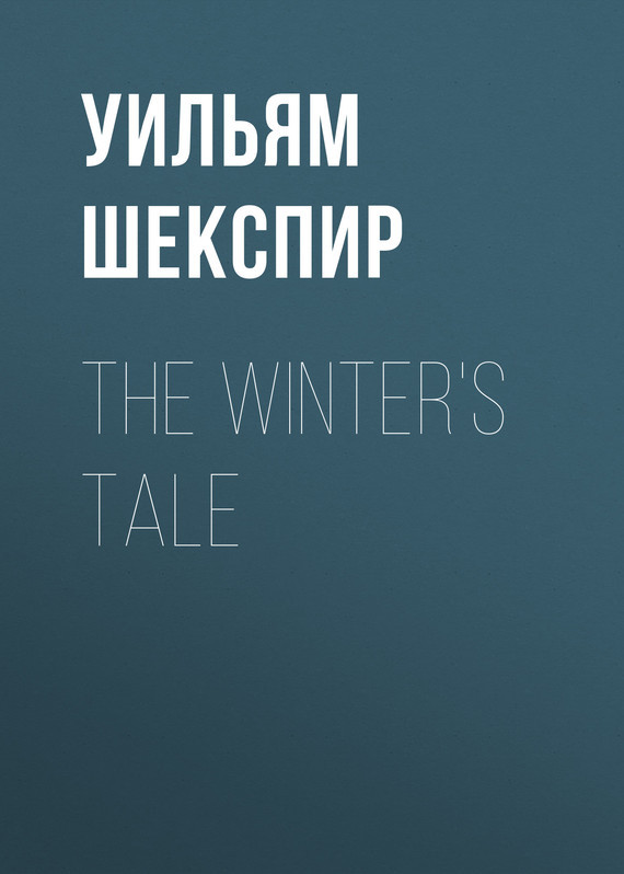 Уильям Шекспир The Winter's Tale уильям шекспир the shakespeare story book