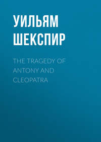 Уильям Шекспир - The Tragedy of Antony and Cleopatra