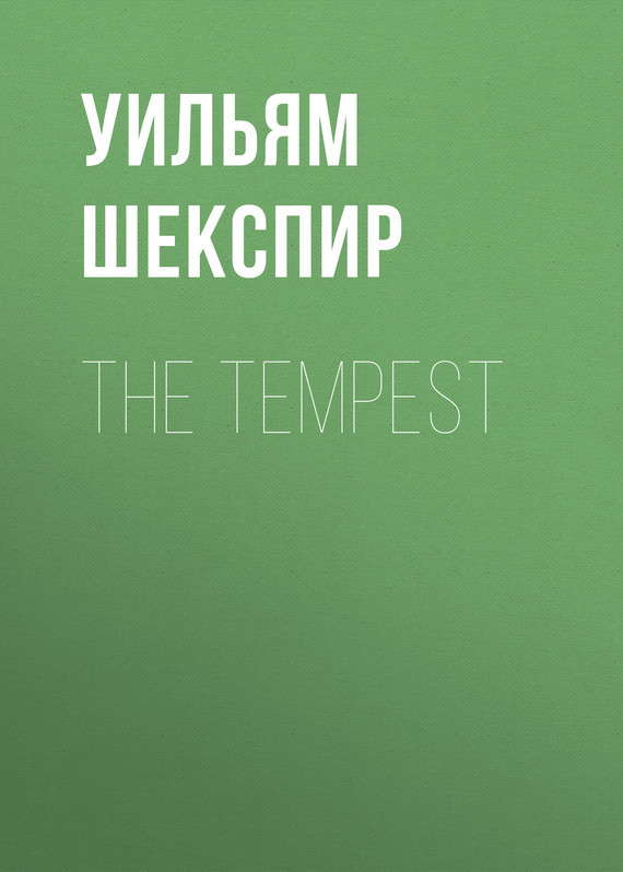 Уильям Шекспир The Tempest уильям шекспир the shakespeare story book