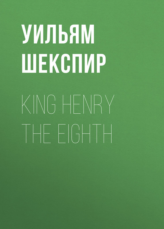 Уильям Шекспир King Henry the Eighth уильям шекспир the shakespeare story book