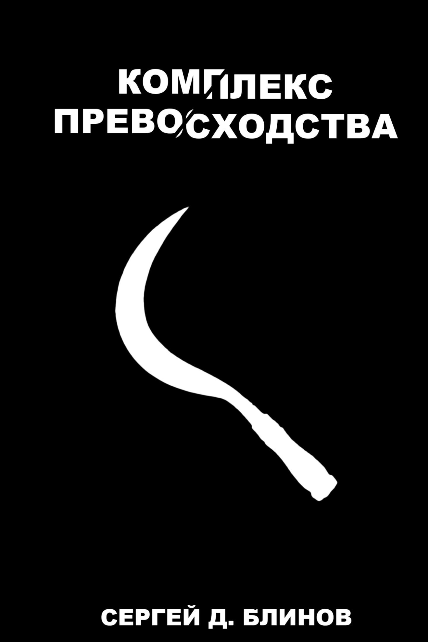 Обложка книги Комплекс превосходства, автор Сергей Д. Блинов
