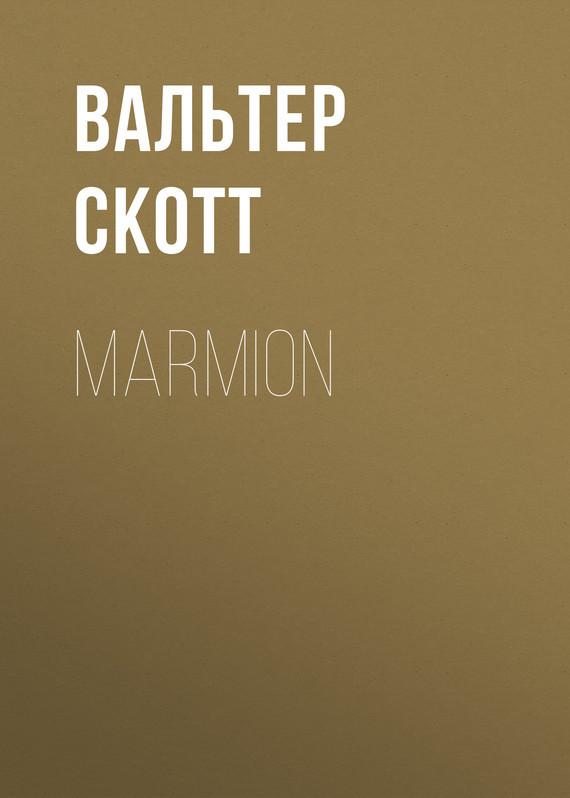 Вальтер Скотт. Marmion